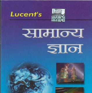 Lucent's gk book hindi