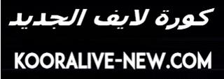 كورة لايف | kora live