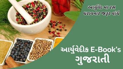 Ayurvedic E-Books in Gujarati