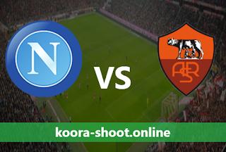 بث مباشر مباراة روما ونابولي اليوم بتاريخ 21/03/2021