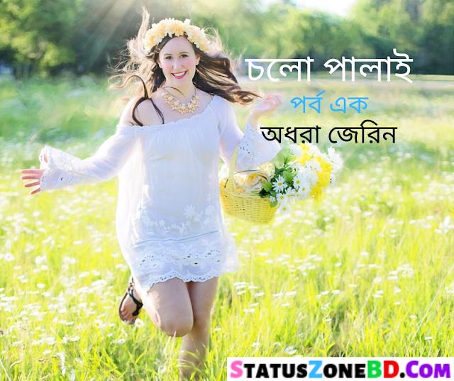 Bangla Golpo (চলো পালাই) Romantic Story | Bangla Love Story