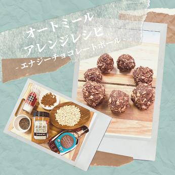 【便秘解消!食物繊維たっぷり】オートミールチョコレートボール【手作りビューティースイーツ】