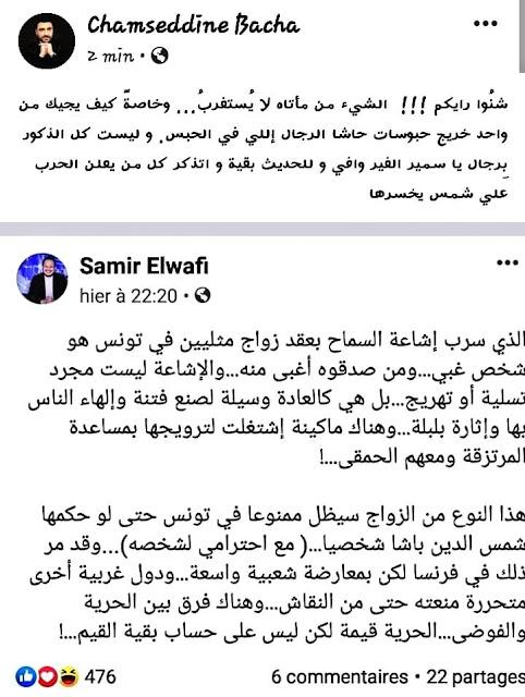 بالصور/ شمس د.باشا يهاجم سمير الوافي بنعوت مهينة !