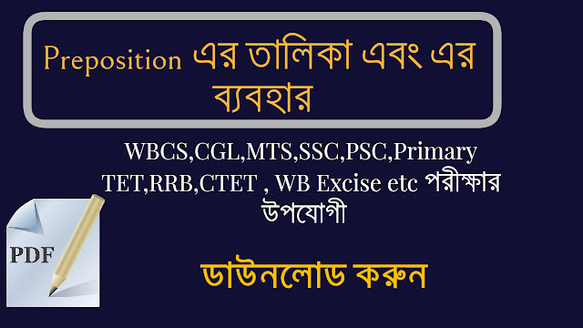 Preposition List with Bengali Meaning PDF