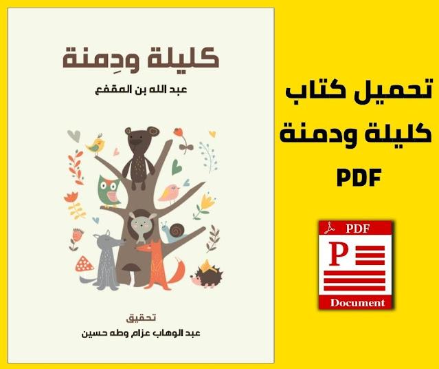 تحميل كتاب كليلة ودمنة Pdf برابط مباشر
