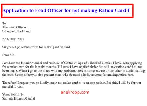 Application to Food Officer for not making Ration Card-I