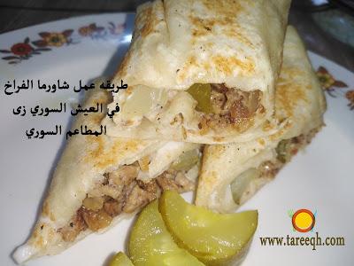 طريقه عمل شاورما الفراخ في العيش السوري زى المطاعم السوري