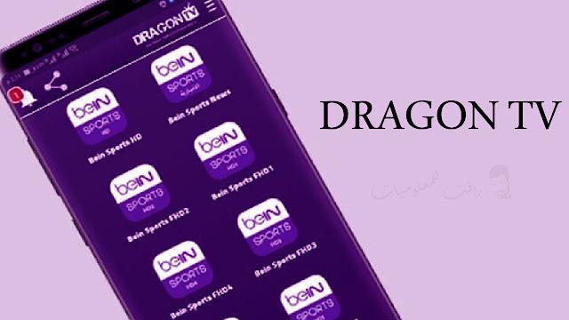 تنزيل تطبيق 2021 DRAGON TV للبث المباشر للقنوات بدون تقطيع