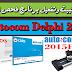 طريقة تثبيت وتفعيل برنامج فحص أعطال السيارات Autocom Delphi  2015R3