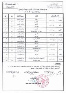 جدول امتحانات الصف الأول و الثانى والثالث الثانوى التعليم الأزهرى