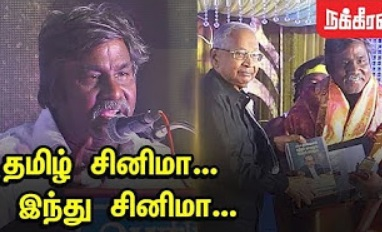 Gopi Nainar about current cinema | Periyar Awards 2018 | Tamil Cinema