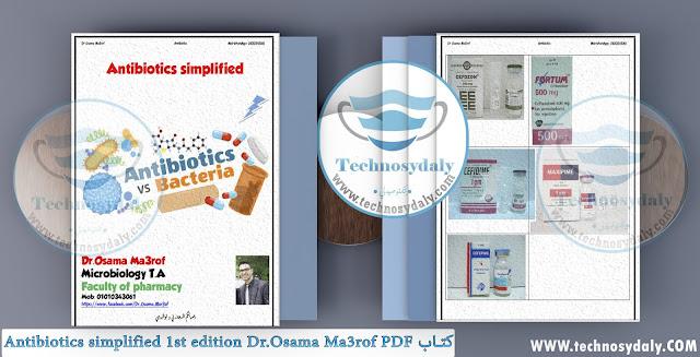 كتاب Antibiotics simplified 1st edition Dr.Osama Ma3rof PDF