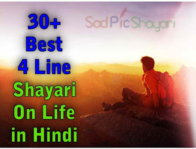 Best Sad 4 Line Shayari On Life in Hindi