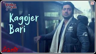 Kagojer Bari-Sanjhbati Lyrics