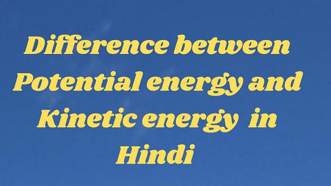 स्थतिज ऊर्जा और गतिज ऊर्जा में अंतर