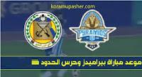 موعد مبارة حرس الحدود ويسرميدز بالدوري المصري والقنوات الناقلة