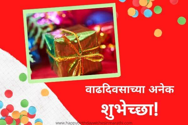birthday banner in marathi