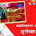 Happy Birthday Banner in Marathi with Birthday Wishes