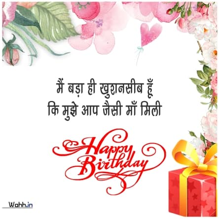 Birthday Wishes Images for Mother in Hindi