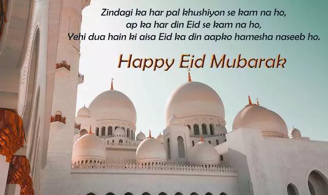 eid day message