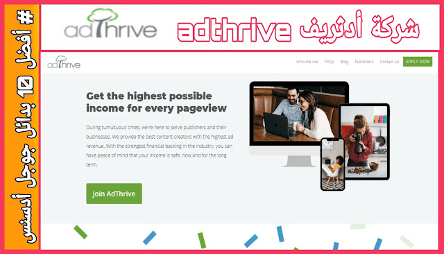 أقوى بديل آخر لبرنامج AdSense هو AD THRIVE