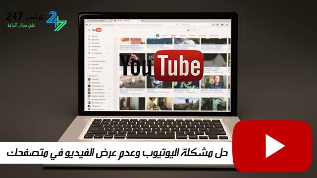 حل مشكلة اليوتيوب وعدم عرض الفيديو في متصفحك