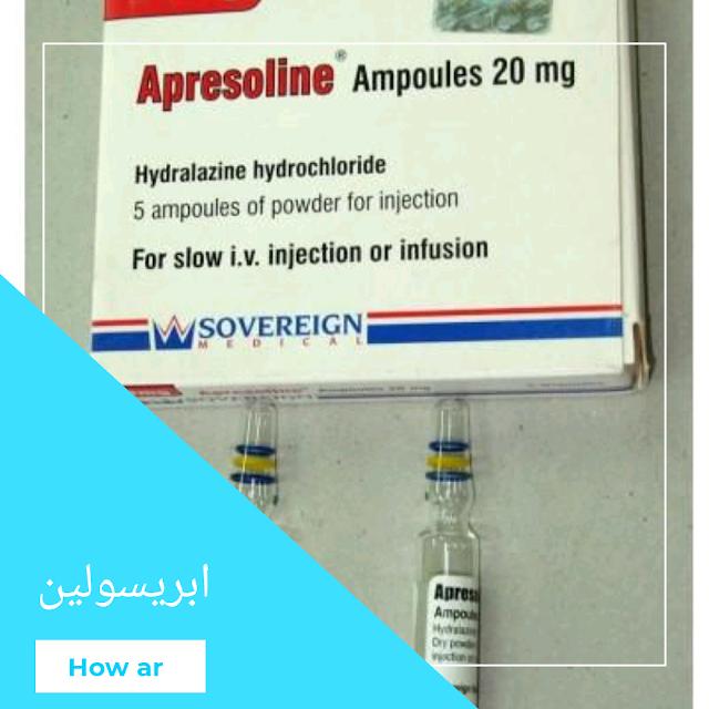 أبريسولين Apresoline