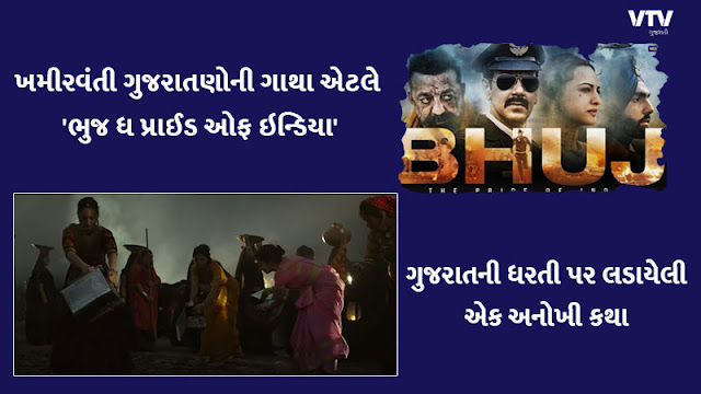Bhuj the pride of india's trailer out