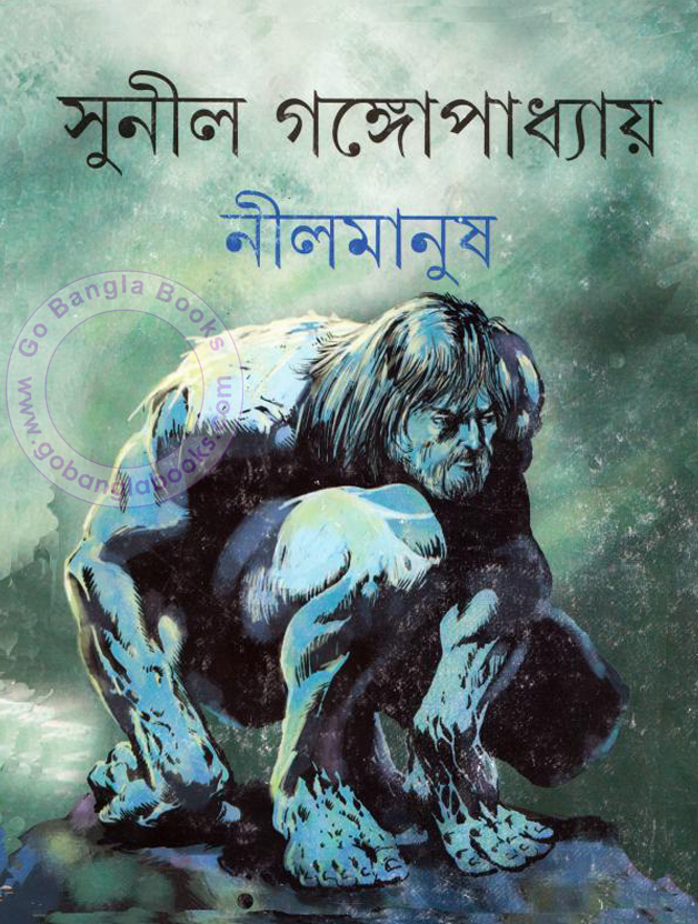 Nil Manush by Sunil Gangopadhyay - Free Bangla PDF Novel ~ Free