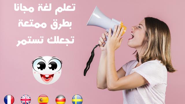 تعلم اللغة الإنجليزية ولغات أخرى مجاناً - learn english