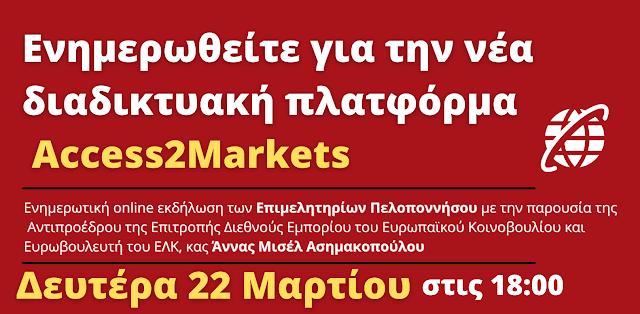 Επιμελητήριο Αργολίδας: Online ενημερωτική εκδήλωση Access2Markets
