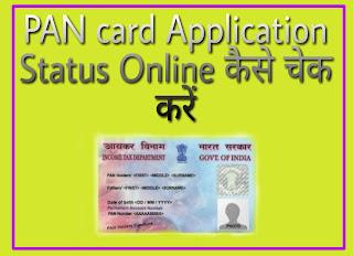 PAN Card Status Online kaise check kare