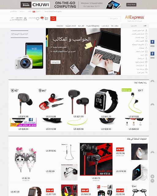أفضل المواقع الشراء من انترنت تدعم باي بال غير مفعل