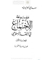 https://ashakimppa.blogspot.com/2020/05/download-terjemah-kitab-ensiklopedi.html