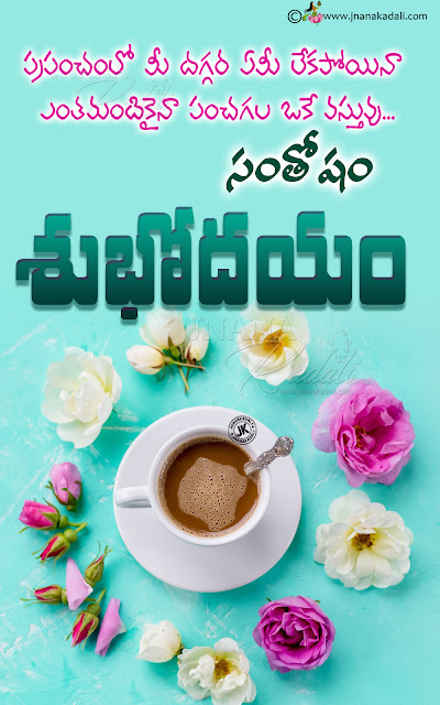 telugu messages, good morning quotes in telugu, nice good morning happiness quotes, best good morning messages