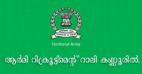 TA Territorial Army Rally Kannur (Kerala) 2019-20 Apply Now