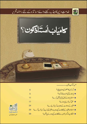 Download: Kamyab Ustad Kon ? pdf in Urdu
