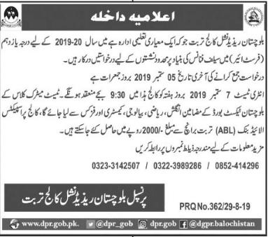 Admission Open in BRC College Turbat (Self Finance)