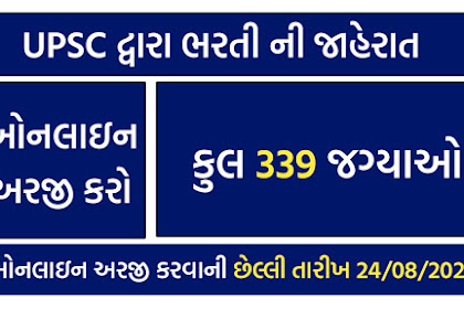 UPSC Recruitment 2020 Combined Defence Services Examination (II) Posts