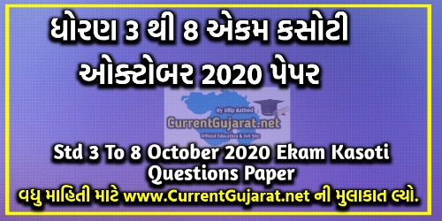 Std 3 To 8 Ekam Kasoti October 2020 Questions Paper