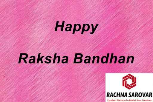 रक्षा बंधन कब हैं और क्यों मनाया जाता हैं   रक्षा बंधन कैसे मनाया जाता है   Raksha Bandhan History in Hindi