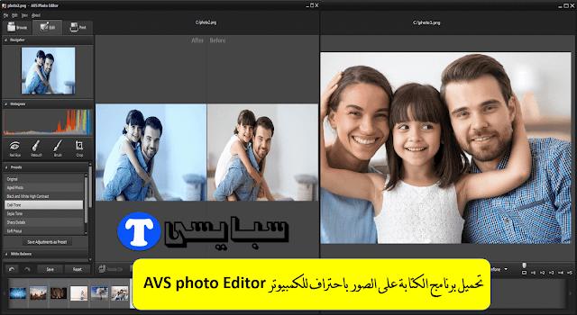 تحميل برنامج الكتابة على الصور باحتراف للكمبيوتر AVS photo Editor