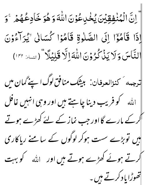 surah nisa ayat number 142
