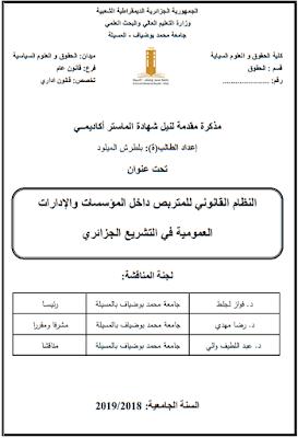 مذكرة ماستر: النظام القانوني للمتربص داخل المؤسسات والإدارات العمومية في التشريع الجزائري PDF