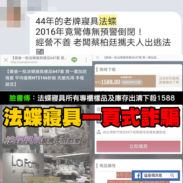 法蝶 寢具 倒閉 詐騙 臉書