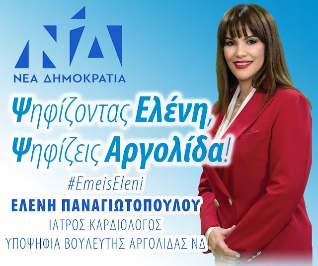 Το πρόγραμμα των κεντρικών ομιλιών της Ελένης Παναγιωτοπούλου σε Άργος και Ναύπλιο