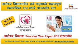 आरोग्य-सेवक-भरती,ahd exam,आरोग्य-विभाग-भरती,Arogya-Sevak-Papers,Arogya-Sevak-Exam-old-paper-pdf-download,Arogya-Sevak-Exam-Dates,