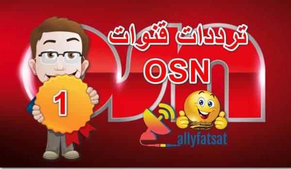 تردد قناة osn الجديد على نايل سات 2020