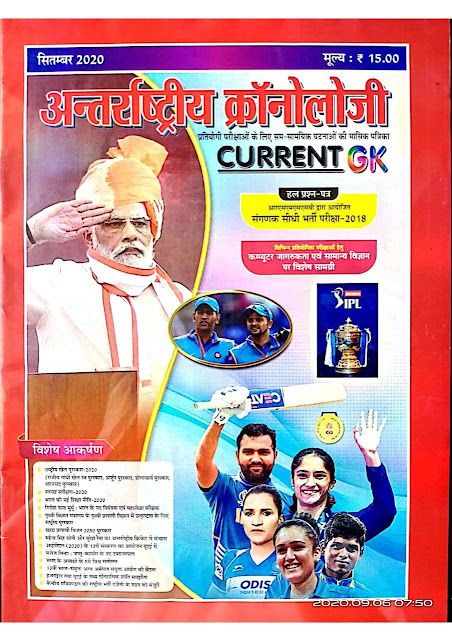 International chronology Current GK (September 2020) : For UPSC Exam Hindi PDF Book