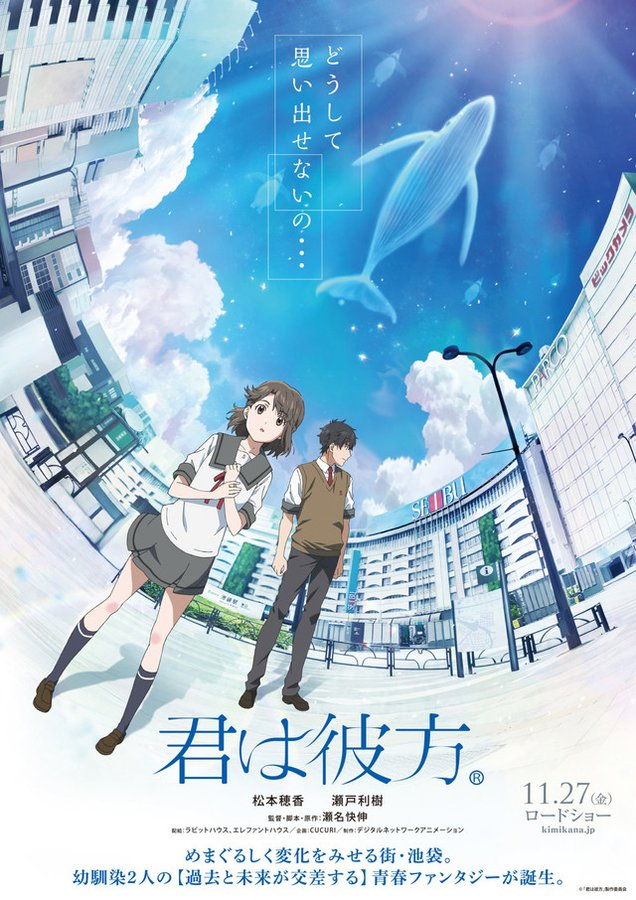 Inilah Teaser Film Anime Kimi wa Kanata